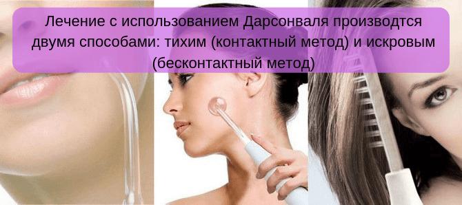 Инструкция по лечению: «дарсонваль» при псориазе