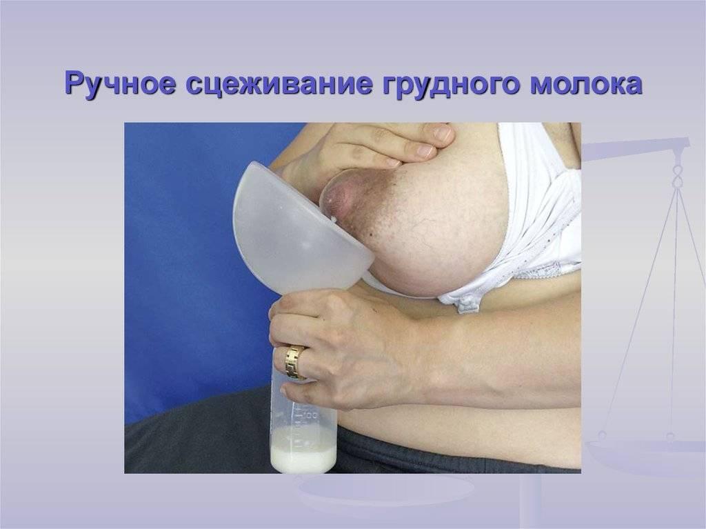 Как правильно расцедить грудь при лактостазе дома (личный опыт)