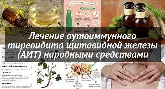 Аит щитовидной железы лечение народными средствами