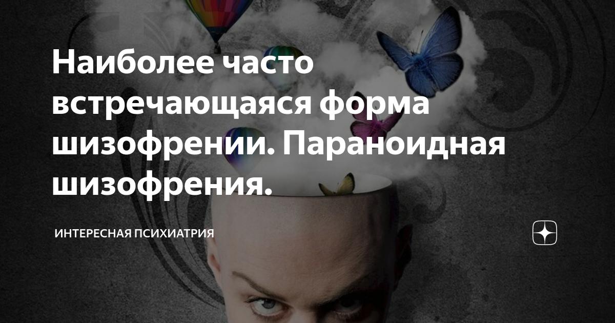 Сибирские ученые придумали, как определить шизофрению по анализу крови