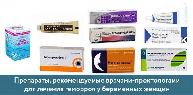 Лекарства от геморроя для мужчин при кровотечении