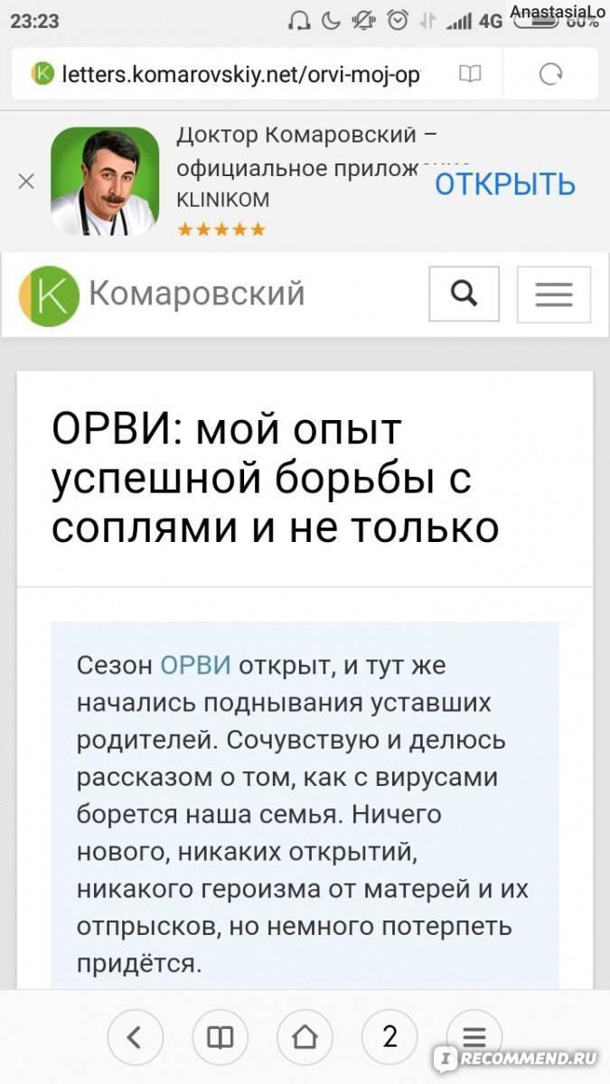 Доктор комаровский о насморке у грудничков