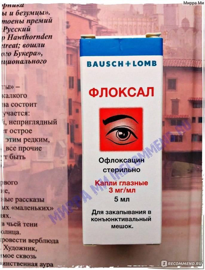 флоксал глазные капли инструкция по применению