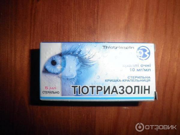 Глазные капли тиотриазолин аналоги в россии
