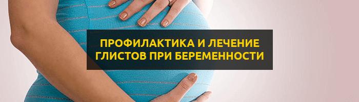 Глисты при беременности