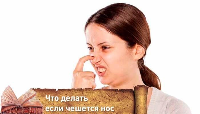 почему чешется кончик носа