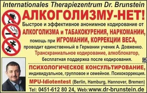 Кодирование от алкоголизма в москве. услуги наркологов.