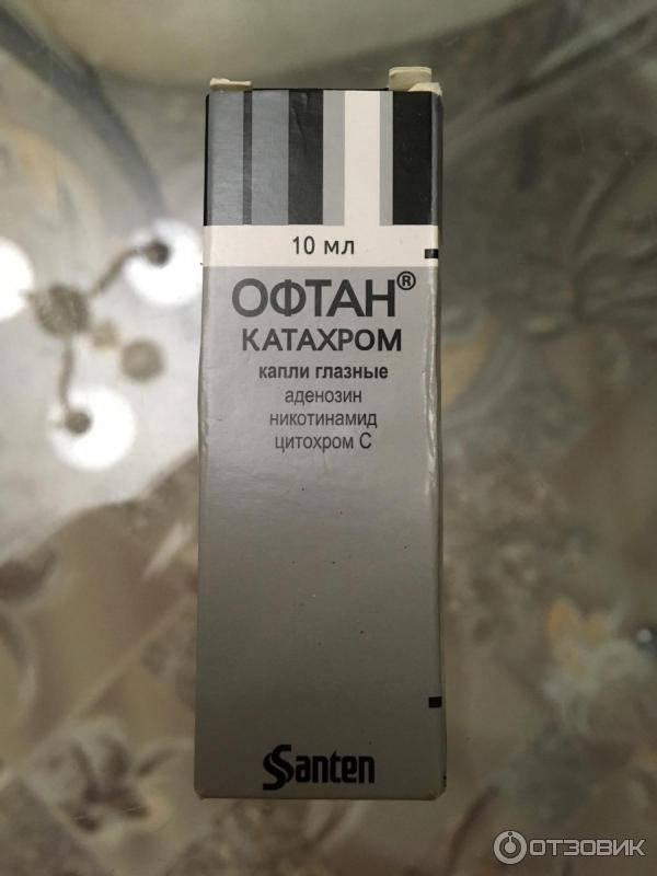 капли для глаз офтан катахром