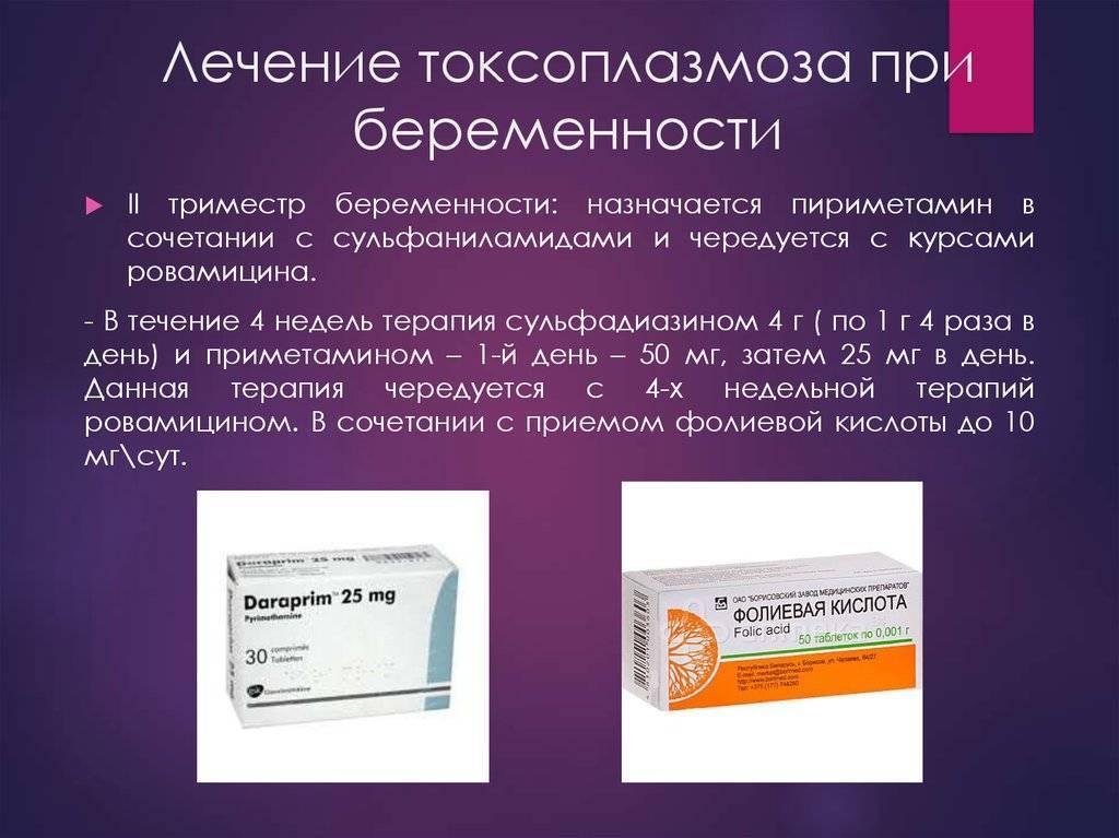 Токсоплазмоз при беременности: симптомы, последствия для плода, лечение - spuzom.com