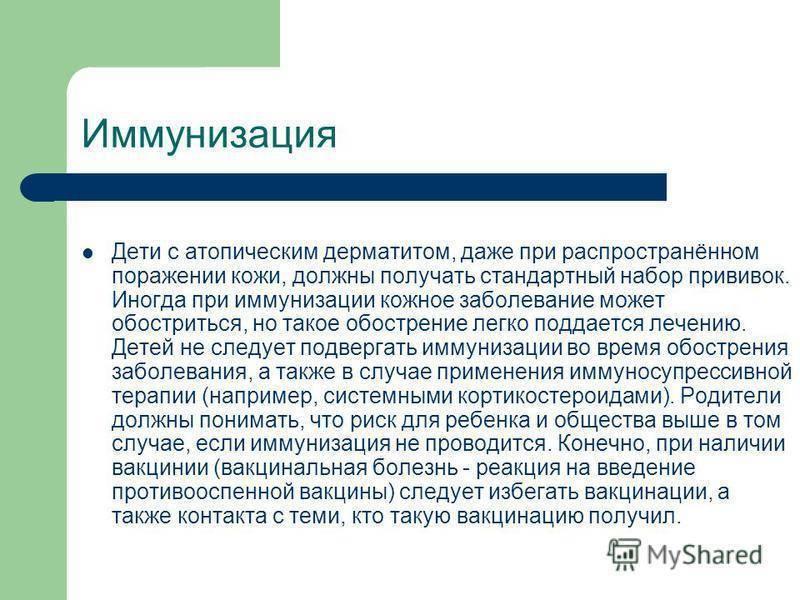 Атопический дерматит и прививки - запись пользователя ирина (irenasi) в сообществе здоровье новорожденных в категории аллергия - babyblog.ru