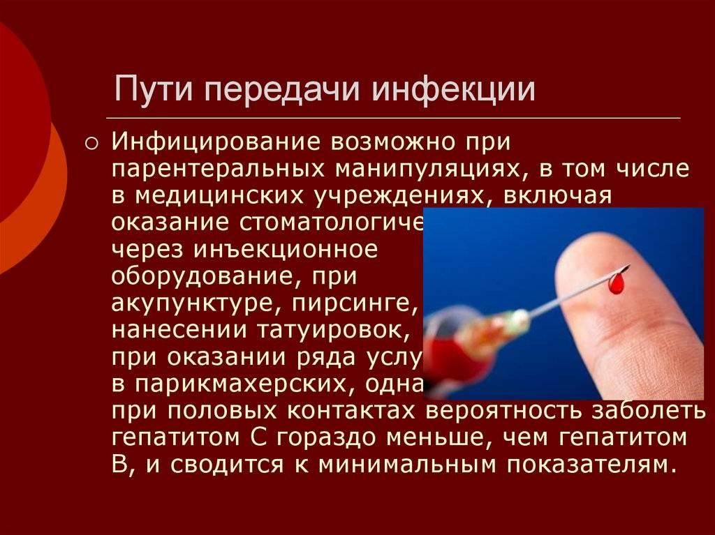 Трансмиссивные инфекции – лечение и профилактика