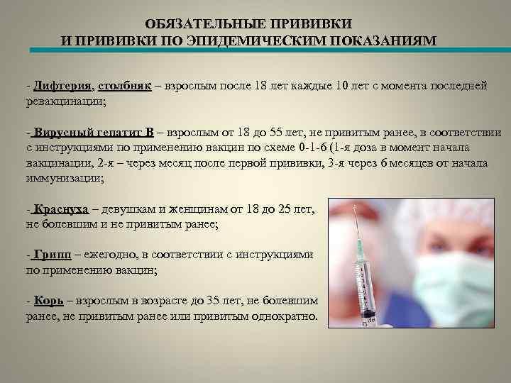 реакция на прививку от дифтерии у детей