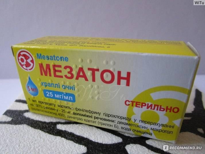 Мезатон – инструкция по применению, показания, дозы, аналоги