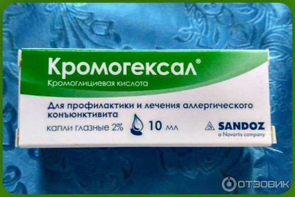Глазные капли «кромогексал»: инструкция по применению, показания, состав, аналоги