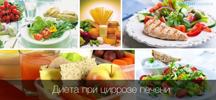 диета при циррозе печени меню