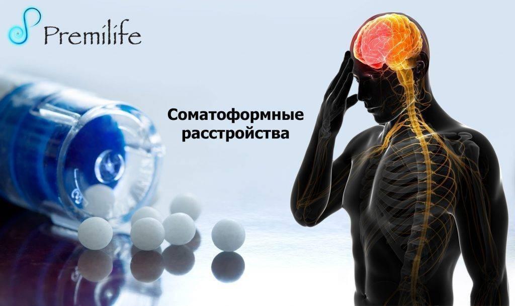 Соматоформное расстройство нервной системы: развенчиваем миф о симулянстве