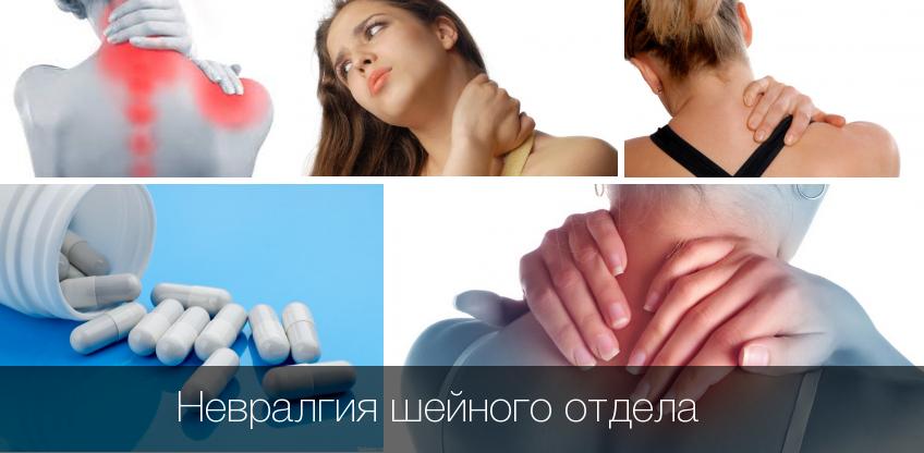 Межрёберная невралгия, симптомы и лечение в домашних условиях