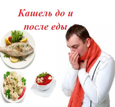Когда кашель после еды причины