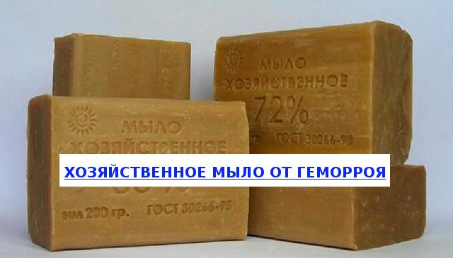 использование хозяйственного мыла при геморрое