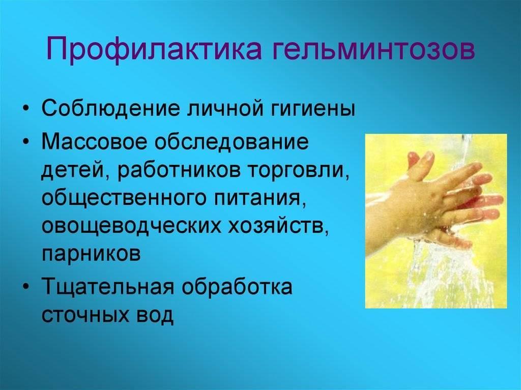 Лекарственные препараты, применяемые для профилактики гельминтозов у взрослых и детей