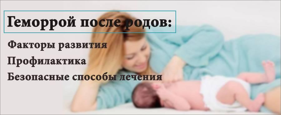 как избежать геморроя при родах