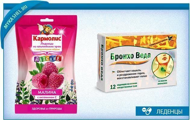 рассасывающие таблетки от кашля для детей