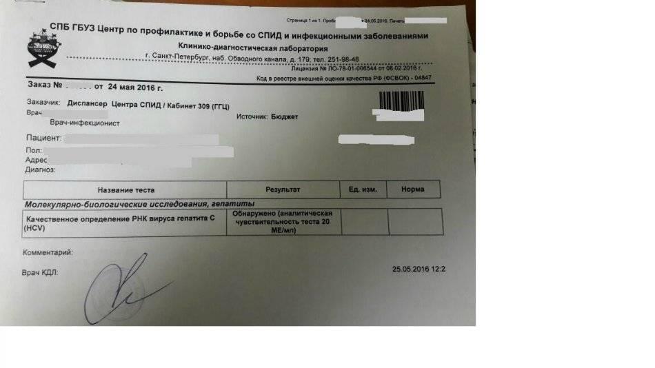 Гепатит с. количественный анализ. норма, расшифровка результатов