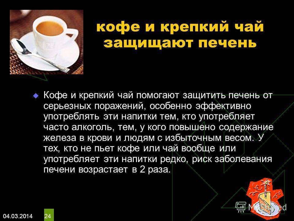 Какое воздействие оказывает кофе на печень: когда и сколько пить напитка без вреда для железы