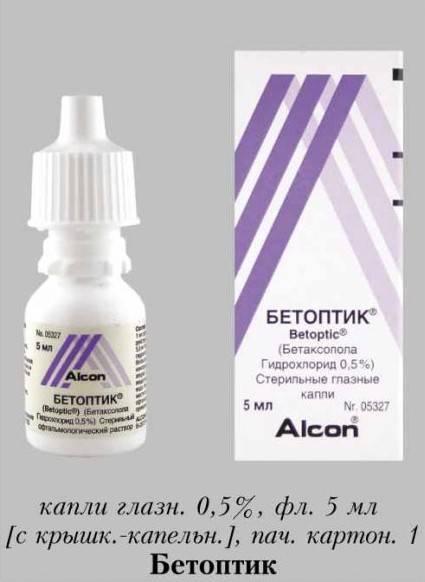 Бетоптик (betoptic) глазные капли