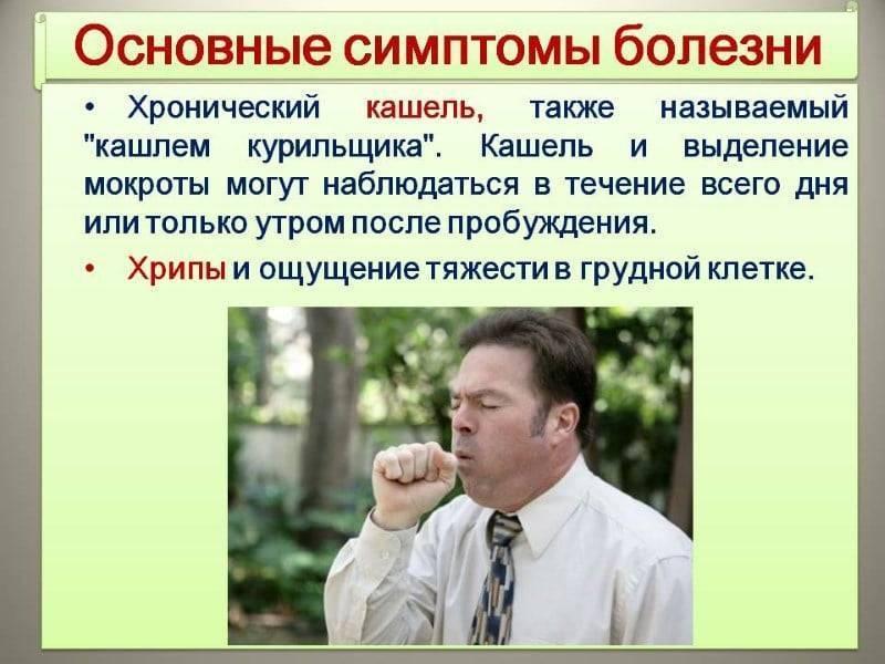 Кашель от курения - как избавиться от недуга