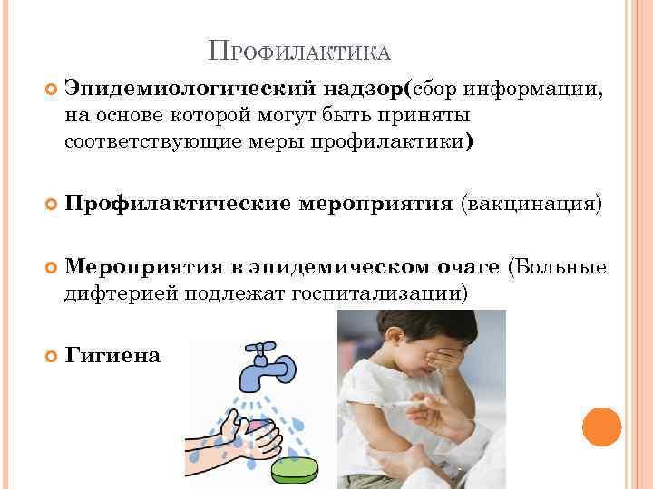 Дифтерия у детей (29 фото): симптомы, лечение и профилактика, признаки дифтерии зевы, инкубационный период и клинические рекомендации