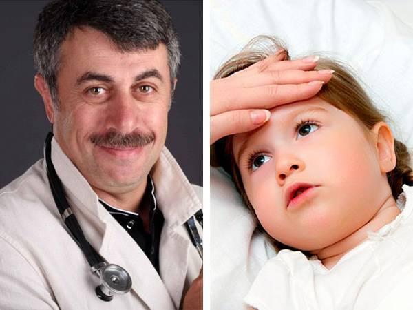 насморк и температура у ребенка 1 год комаровский