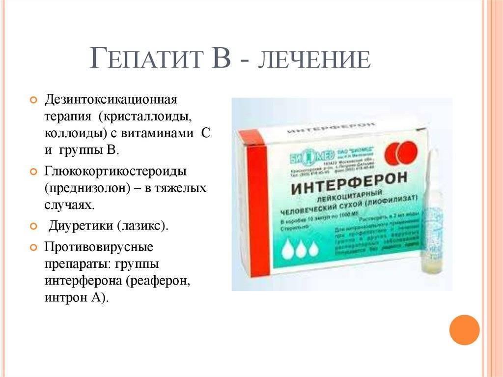 лечение гепатита в в домашних условиях