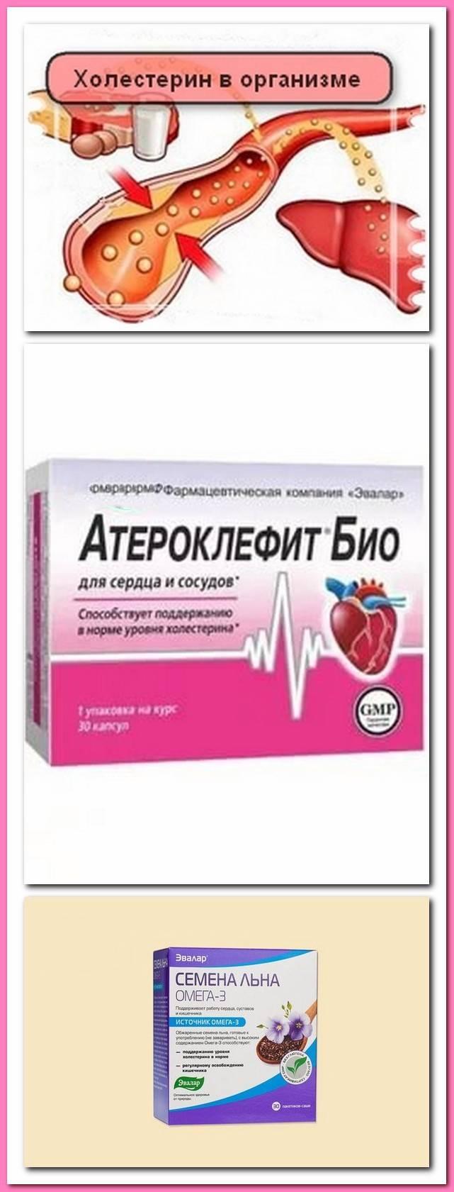 лекарство для чистки сосудов от холестерина