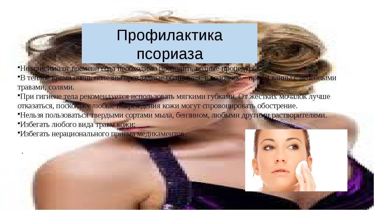 Псориаз — профилактика, причины, симптомы, лечение, диагностика