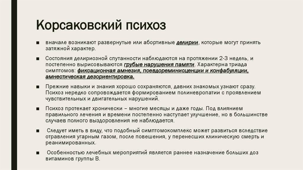 Корсаковский психоз алкогольный — википедия