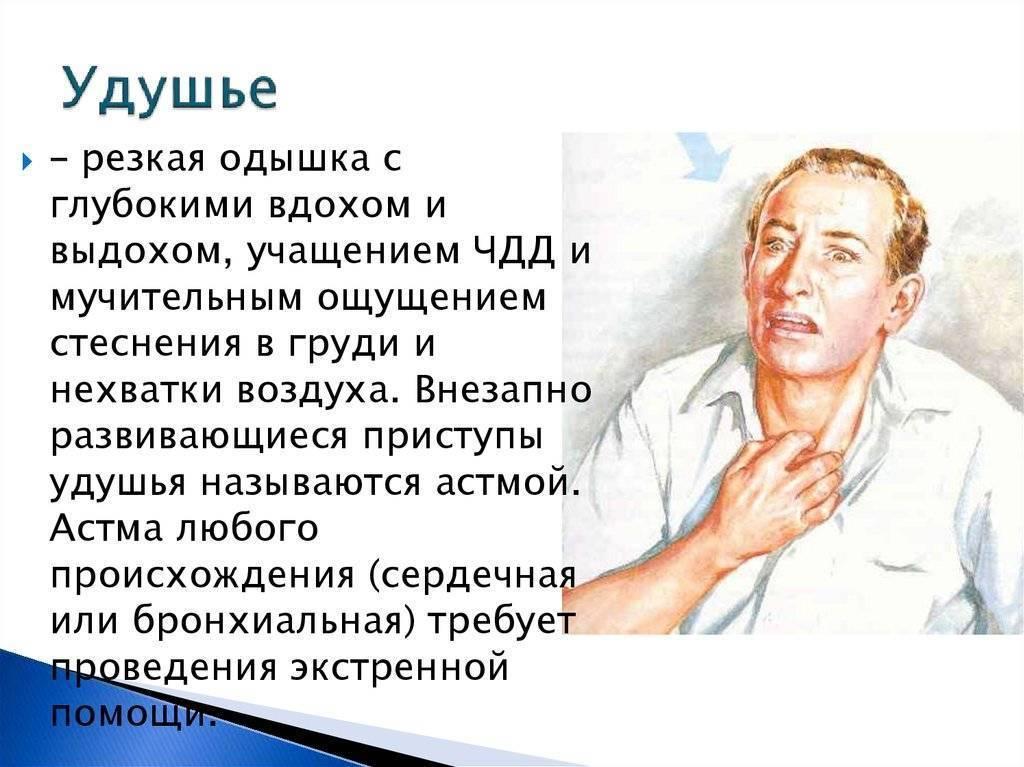Затяжной кашель при вздохе