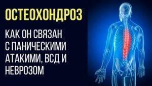 Взаимосвязь остеохондроза шейного отдела и панических атак