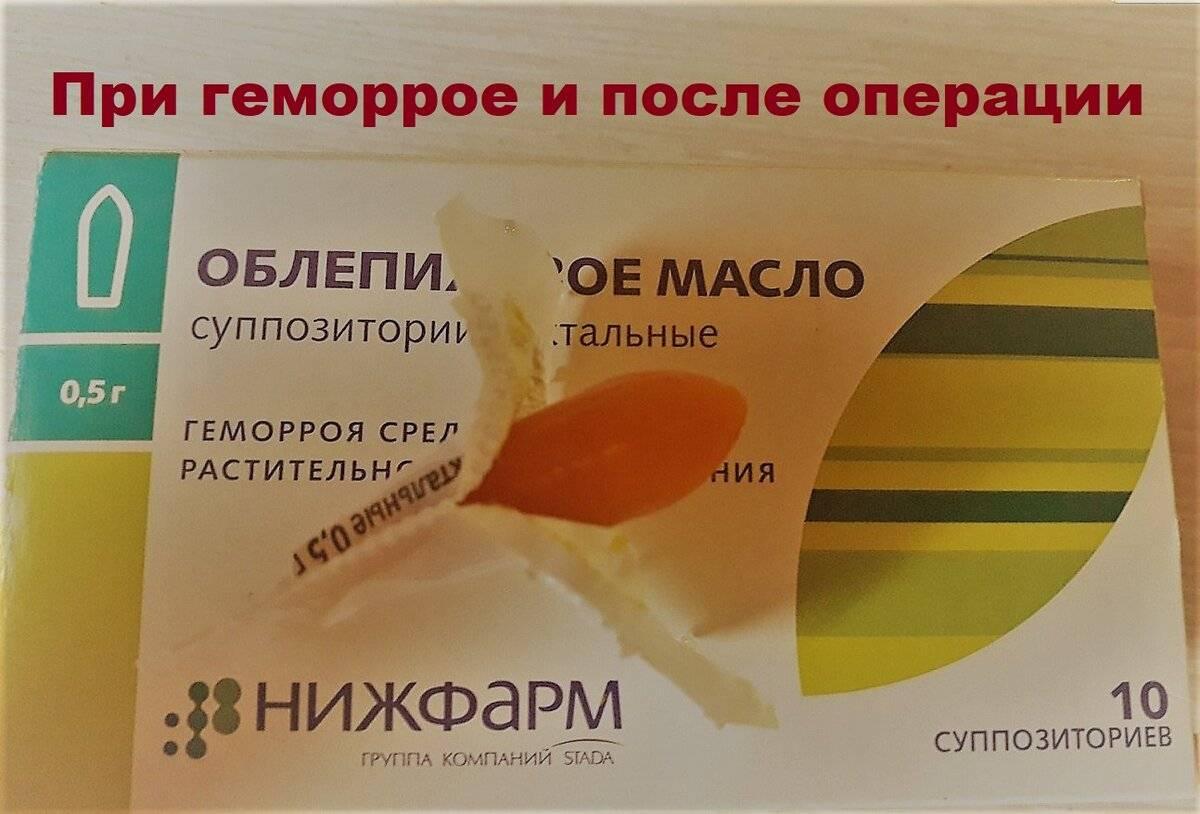 сливочное масло от геморроя