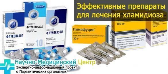 лекарство от хламидиоза у мужчин