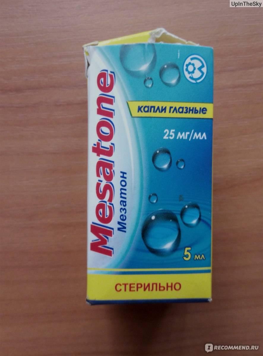 Капли для глаз мезатон: инструкция по применению глазных капель, показания, применнеие