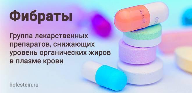 Какие препараты группы фибратов используют для лечения атеросклероза