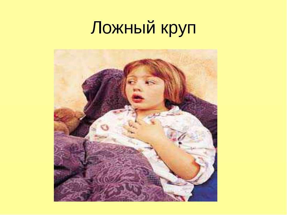 Стеноз (ложный круп) памятка из больницы и заметки бывалых :) - хрип во сне у ребенка - запись пользователя мира (id776838) в сообществе детские болезни от года до трех в категории заболели!  все об орви :( - babyblog.ru