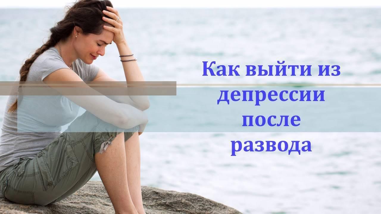 Депрессия после развода у мужчин