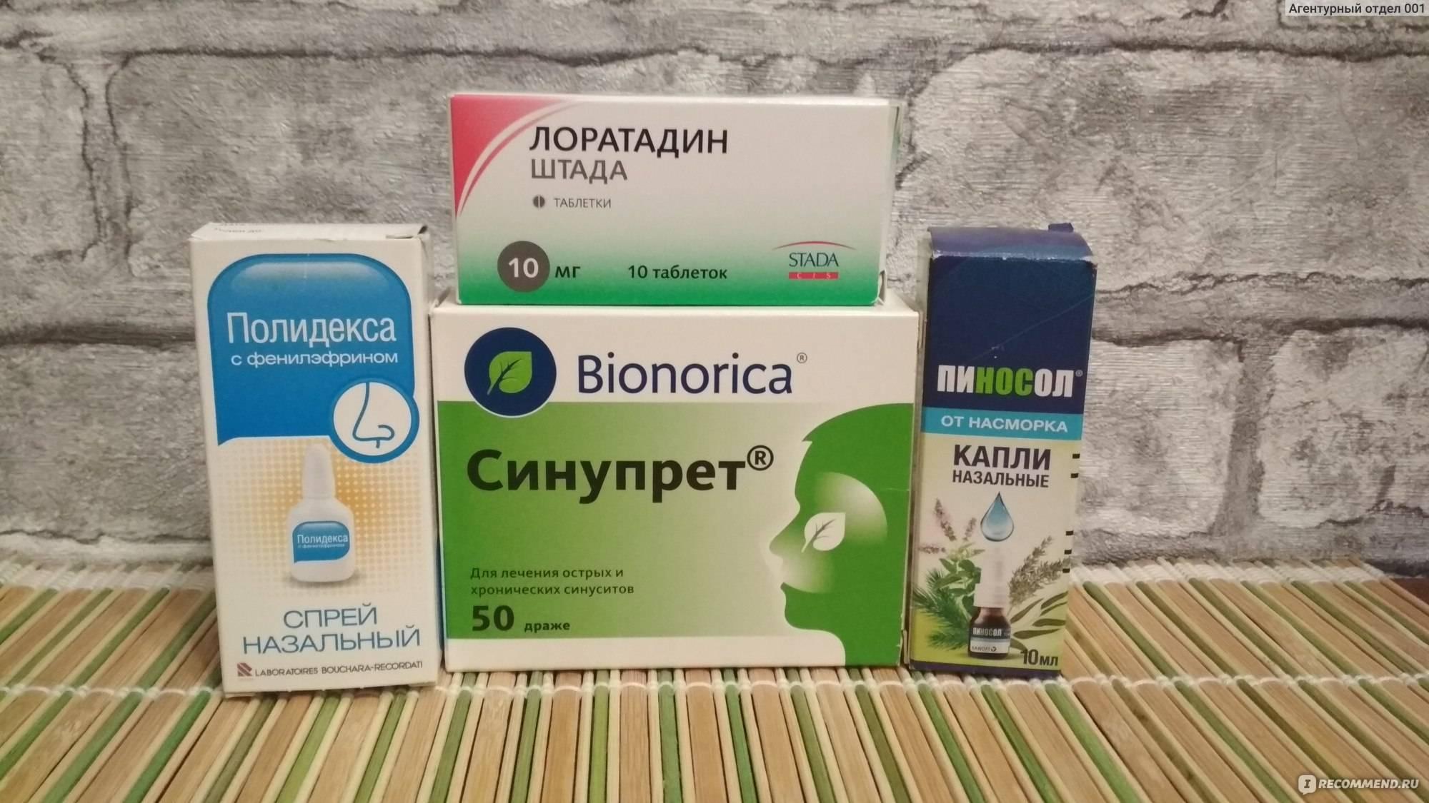 Самое эффективное лекарство от гайморита или как победить болезнь без пункции