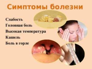 Больно глотать: разбор причин, методы симптоматического лечения
