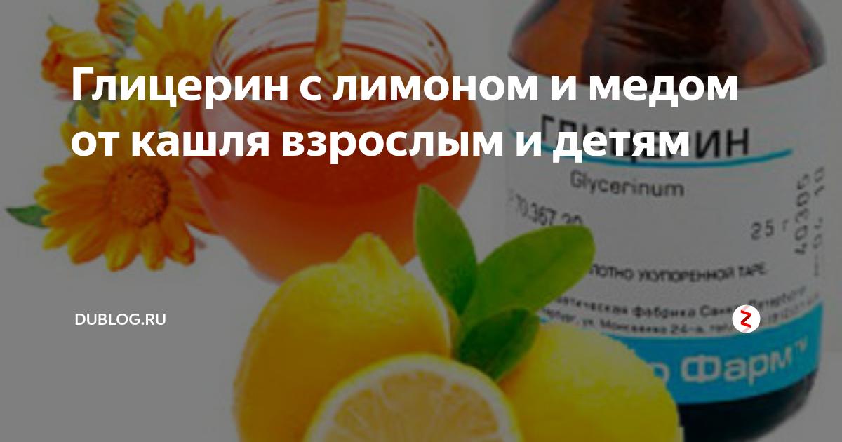 Мед лимон глицерин от кашля