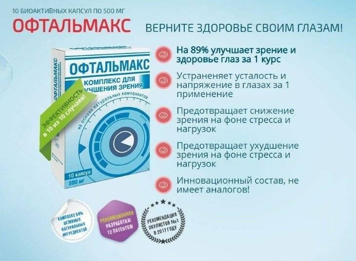 лекарство для улучшения зрения