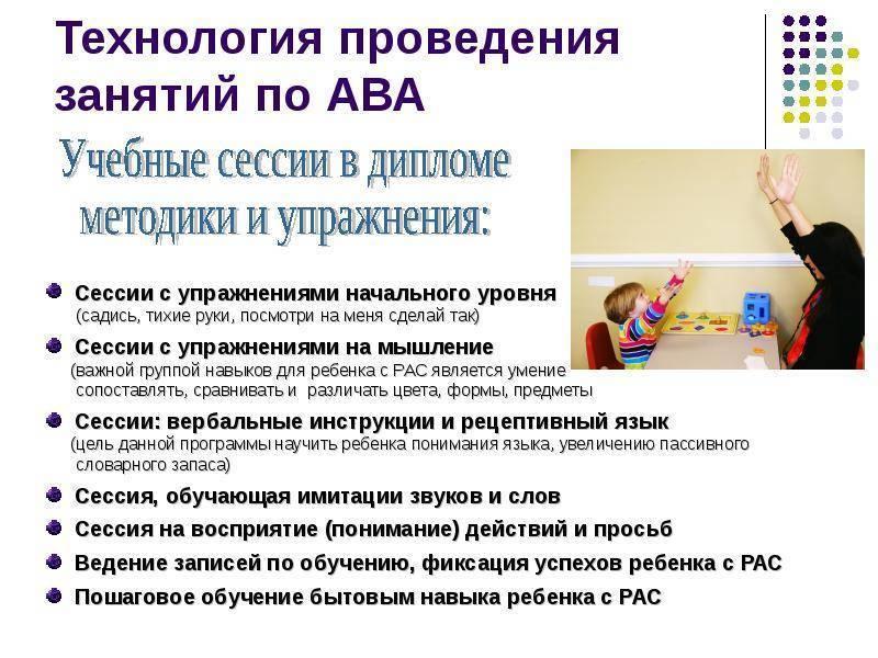 коррекционная работа аутизм