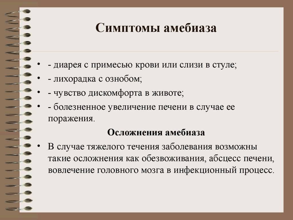 амебиаз симптомы